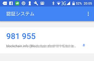 表示された6ケタのワンタイムパスワード