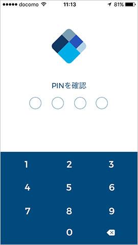 PINを確認