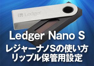 【Ledger Nano S】レジャーナノSの使い方・リップル保管用設定
