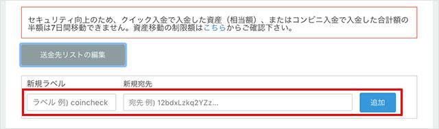 「新規ラベル」には任意の項目名「新規宛先」にはリップル(XRP)の送り先アドレスを挿入して「追加」をクリックします