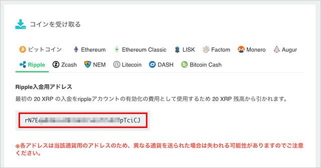 「Ripple入金用アドレス」が表示されますので、それをコピーしておいてください