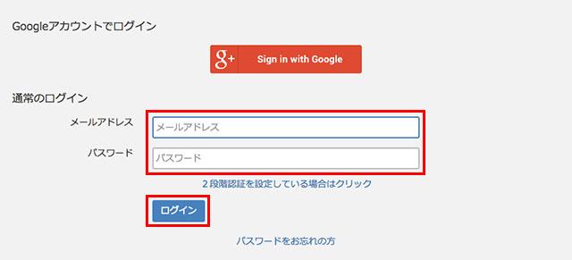 登録したメールアドレスとパスワードを挿入してログインしてください