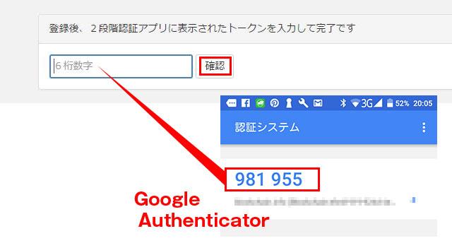 アプリに表示された6桁の数字をZaif画面に入力し「確認」をクリックします