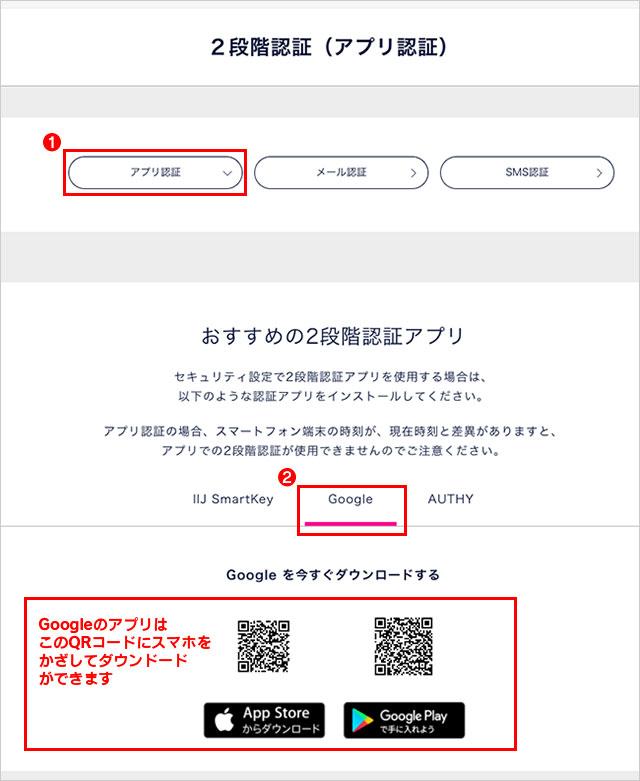 「2段階認証」には「アプリ認証」「メール認証」「SMS認証」がありますが、ここではおススメの「アプリ認証」で解説します