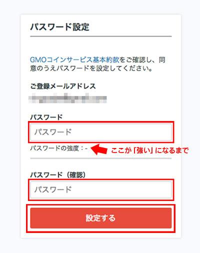 「パスワード設定」画面が現れますので、用意しておいたパスワードを挿入し、「設定する」をクリックします