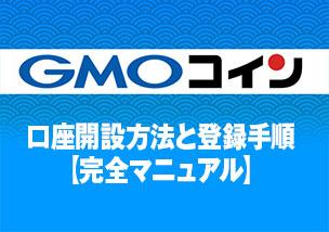 超簡単!GMOコインの口座開設方法と登録手順【完全マニュアル】