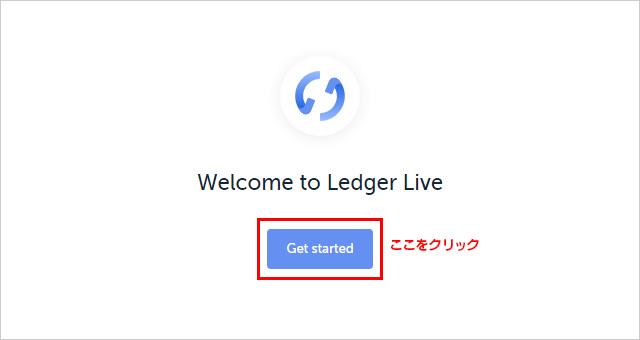 Ledger Liveを開きましたら「Get started」をクリックします