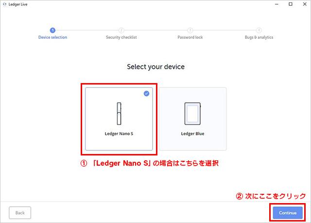 「Ledger Nano S」ですので、左を選択します