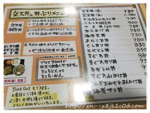 空天丼 丼メニューの写真