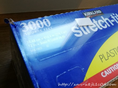 ストレッチタイトフードラップ3000