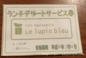 ルルパンブルーのランチクーポン