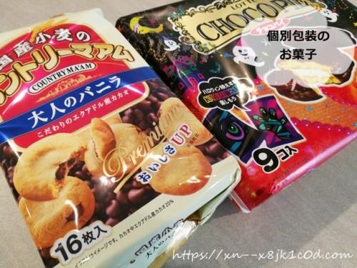 個別包装されているお菓子