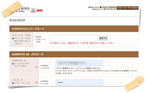 ID・パスワード入力画面
