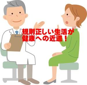 生活習慣 健康問題