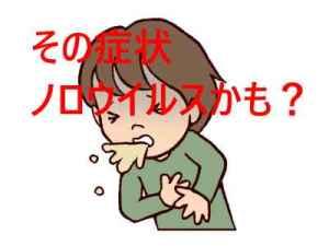 ノロウイルス