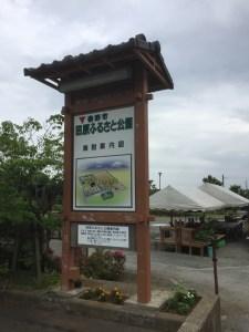田原ふるさと公園