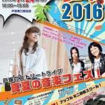 戸塚のストリートライブ 真夏の音楽フェス