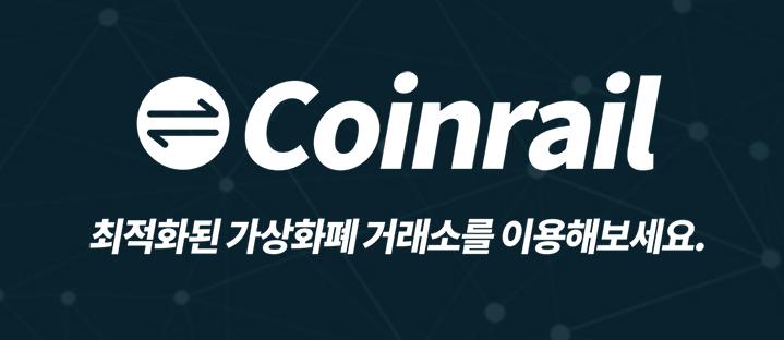 【上場仮想通貨情報】韓国取引所Coinrail(コインレール)上場19銘柄/BCH/XRP/QTUM/XLM/NEMなど