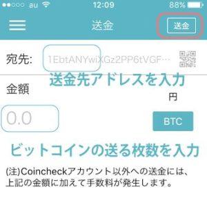 コインチェックでビットコインを送金方法