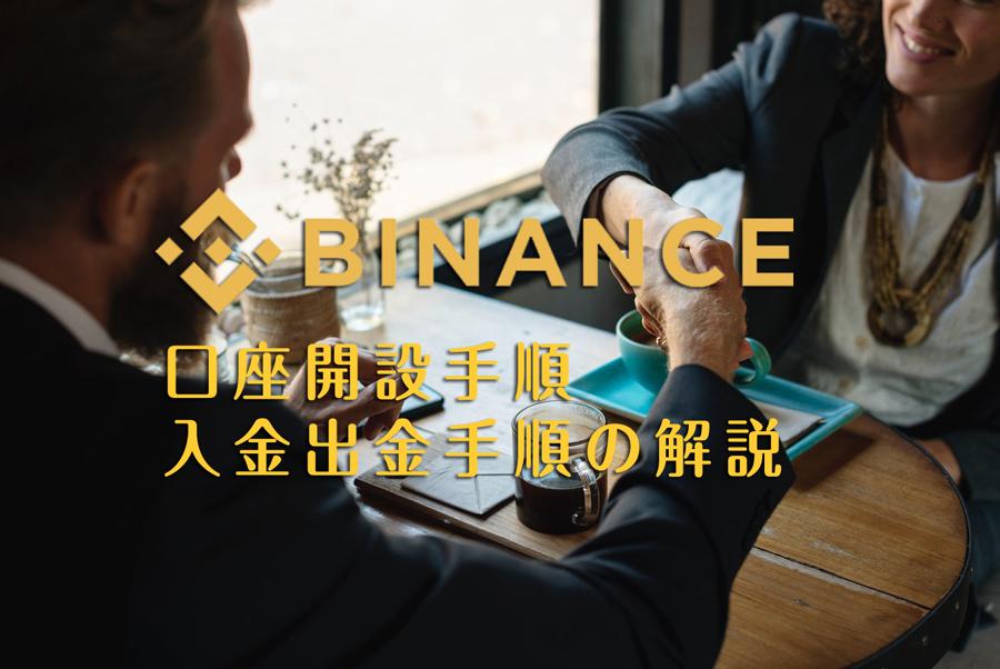 【初心者必見】Poloniex/Bittrexより手数料が安い!Binance(バイナンス)口座開設・入金出金方法