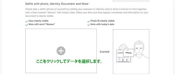 [超理解]Wowoo Exchange 香港登録方法KYC登録情報内容その3