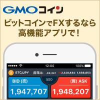 GMOコイン 200x200