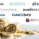仮想通貨取引所_全9社の比較