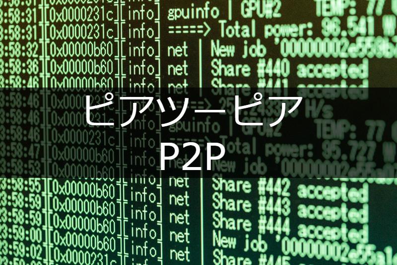 仮想通貨用語集画像_ピアツーピアP2P