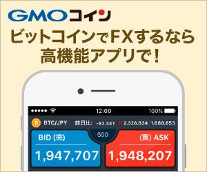 GMO_coin_300x250