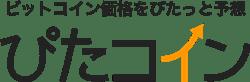 ぴたコイン_ロゴ