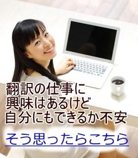 戸田式 翻訳通信講座の詳細はこちら