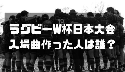 ラグビーW杯日本大会の選手入場曲タイトルや作曲した人は誰?
