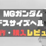 MGガンダムデスサイズヘル|制作・購入