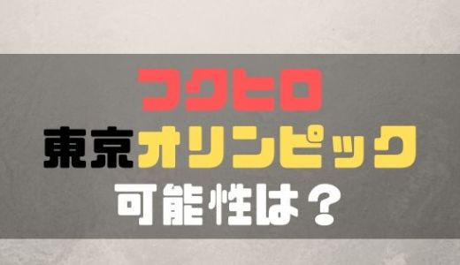 フクヒロかわいい!【岐阜所属】東京オリンピックの可能性は?