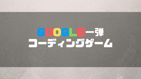 Googleコーディングゲーム