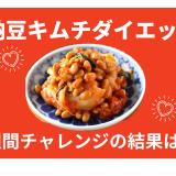 納豆キムチダイエット1週間チャレンジした効果や結果は?