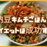 納豆キムチご飯でダイエットは成功する?それとも太る?