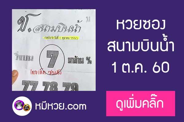 หวยซอง สนามบินน้ำ1/10/60