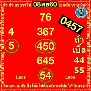 หวยลาว facebook 8 พ.ย 2560 ,หวยลาว facebook, เลขเด็ดหวยลาว, หวยลาว, เลขลาว