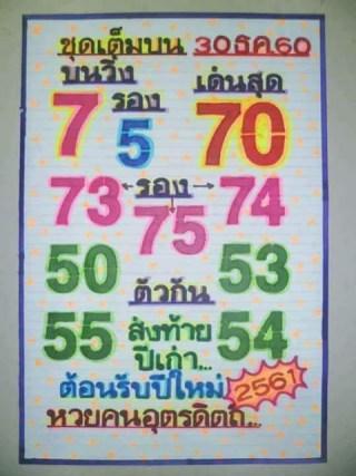 หวยคนอุตรดิตถ์30/12/60, หวยคนอุตรดิตถ์30-12-2560, หวยคนอุตรดิตถ์ 30 ธ.ค 2560, หวยซอง, หวยฅนอุตรดิตถ์, เลขเด็ดงวดนี้, เลขเด็ด, หวยเด็ด
