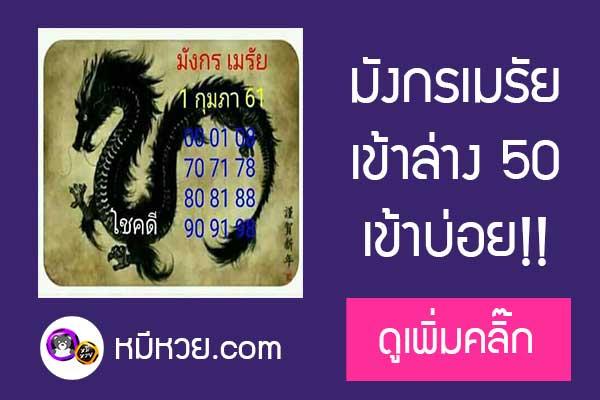 หวยซอง มังกรเมรัย1/2/61 เข้าตรงล่าง
