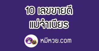 หวยแม่จำเนียร 16/8/62 [สิบเลขเด็ดขายดี]