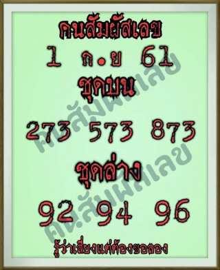 คนสัมผัสเลข1/9/61, คนสัมผัสเลข1-9-61, คนสัมผัสเลข1 ก.ย 61, คนสัมผัสเลข, หวยซอง, คนสัมผัสเลข