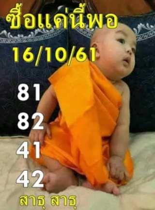 เลขเด็ดเณรน้อย16/10/61, เลขเด็ดเณรน้อย16/10/61, เลขเด็ดเณรน้อย16 ต.ค. 61, หวยซอง, เลขเด็ดงวดนี้