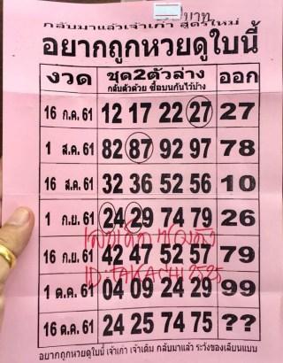 อยากถูกหวยดูใบนี้ 16/10/61, อยากถูกหวยดูใบนี้ 16-10-61, อยากถูกหวยดูใบนี้ 16 ต.ค 61, หวยซอง, หวยซองฟันธง, เลขเด็ดงวดนี้, เลขเด็ด