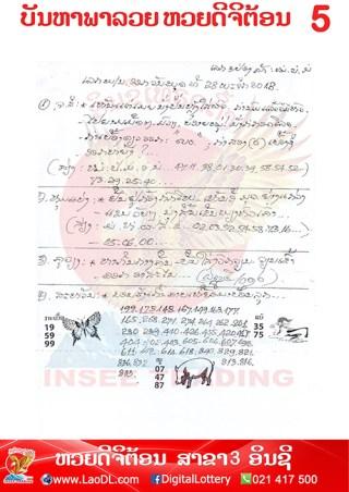 ปัญหาพารวย 28/11/2561, ปัญหาพารวย 28-11-2561, ปัญหาพารวย, ปัญหาพารวย 28 พ.ย 2561, หวยลาว, เลขลาว