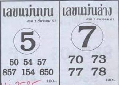หวยซอง เลขแม่นล่าง1/12/61, หวยซอง เลขแม่นล่าง1-12-61, หวยซอง เลขแม่นล่าง1 ธ.ค. 61, หวยซอง เลขแม่นล่าง, หวยซอง
