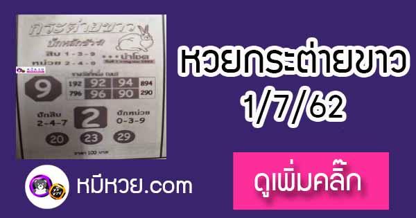 หวยซอง กระต่ายขาว 1/7/62