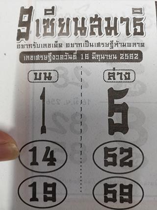 หวยซอง 9เซียนสมาธิ 16/6/62, หวยซอง 9เซียนสมาธิ 16-6-2562, หวยซอง 9เซียนสมาธิ 16 มิ.ย 2562, หวยซอง, หวยซอง 9เซียนสมาธิ, เลขเด็ดงวดนี้, เลขเด็ด, หวยเด็ด
