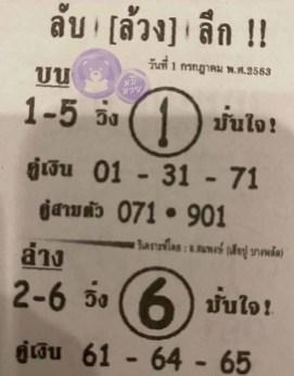 หวยซอง ลับล้วงลึก 1/7/63, หวยซอง ลับล้วงลึก 1-7-2563, หวยซอง ลับล้วงลึก 1 ก.ค. 2563, หวยซอง, หวยซอง ลับล้วงลึก, เลขเด็ดงวดนี้, เลขเด็ด, หวยเด็ด